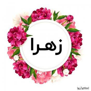 عکس پروفایل اسم زهرا طرح گل حلقه ای