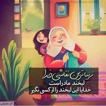 عکس پروفایل زیباترین نقاشی خدا لبخند مادر است