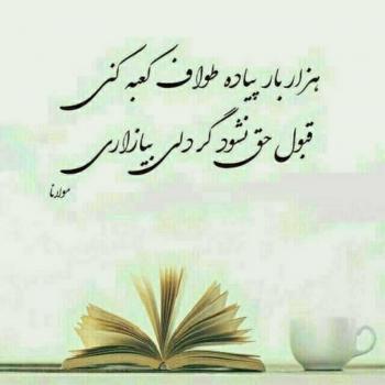 عکس پروفایل مولانا هزار بار پیاده طواف کعبه کنی