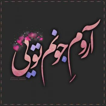 عکس پروفایل عاشقانه آروم جونم تویی