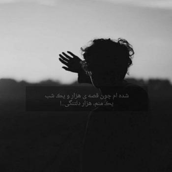 عکس پروفایل شده ام چون قصه ی هزار و یک شب