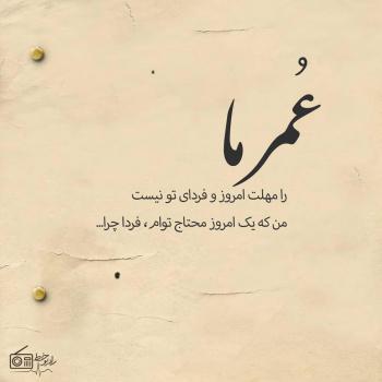 عکس پروفایل عمر ما را مهلت امروز و فردای تو نیس