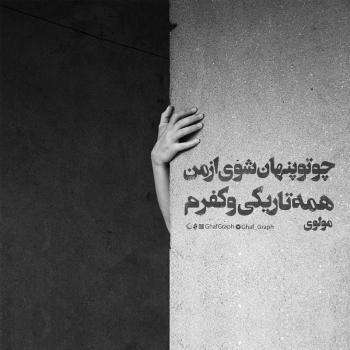 عکس پروفایل مولانا فاز دپ چون تو پنهان شوی از