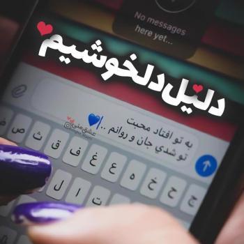 عکس پروفایل عاشقانه دلیل دلخوشیم