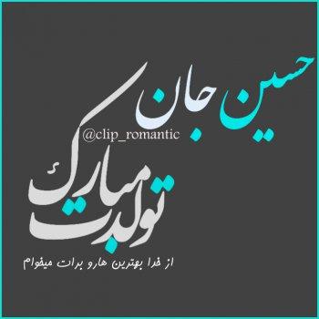 عکس پروفایل حسین جان تولدت مبارک بهترین هارو برات میخوام