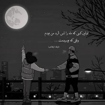 عکس پروفایل عاشقانه اولین کسی که ماه را لمس کرد
