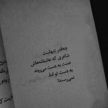 عکس پروفایل چه قدر تنهاست شاعری که عاشقانه هایش
