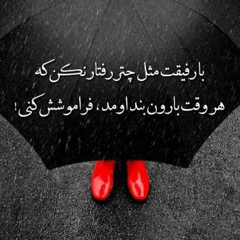 عکس پروفایل با رفیقت مثل چتر رفتار نکن