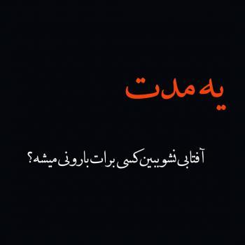 عکس پروفایل غمگین یه مدت آفتابی نشو