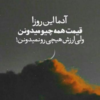 عکس پروفایل تیکه دار ولی ارزش هیچی رو نمیدونن