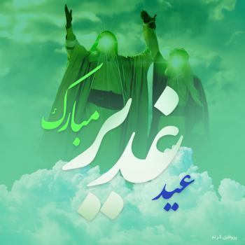 عکس پروفایل عکس نوشته عید غدیر مبارک