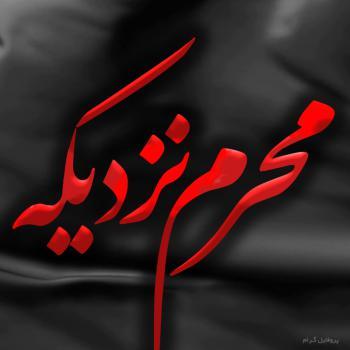 عکس پروفایل محرم نزدیکه جدید