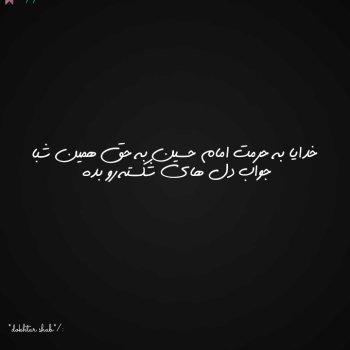 عکس پروفایل خدایا به حرمت امام حسین جواب دل های شکسته رو بده