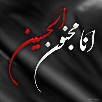 عکس پروفایل انا مجنون الحسين