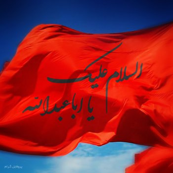 عکس پروفایل السلام علیک یا اباعبدالله