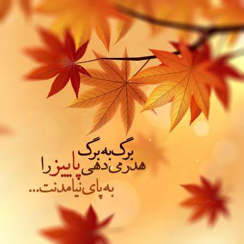 عکس پروفایل عاشقانه پاییزی زیبا با شعر