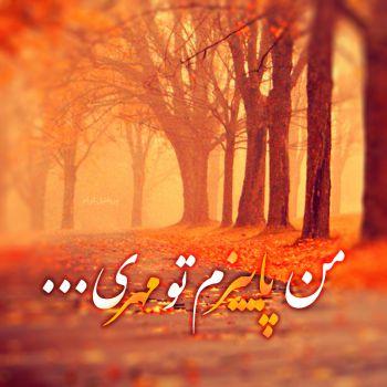 عکس پروفایل عاشقانه پاییز و مهر