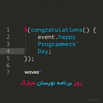 عکس پروفایل روز برنامه نویس مبارک با کدنویسی