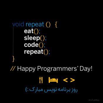 عکس پروفایل تبریک روز برنامه نویس خنده دار