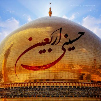عکس پروفایل اربعین حسینی و حرم امام حسین