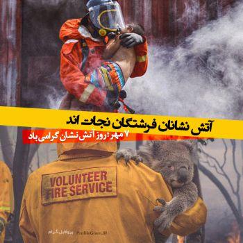 عکس پروفایل آتش نشانان فرشتگان نجات اند