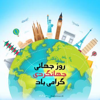 عکس پروفایل روز جهانی جهانگردی گرامی باد