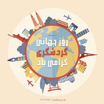 عکس پروفایل روز جهانی گردشگری و جهانگردی گرامی باد