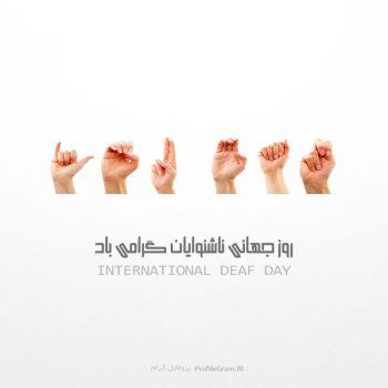 عکس پروفایل روز جهانی ناشنوایان گرامی باد