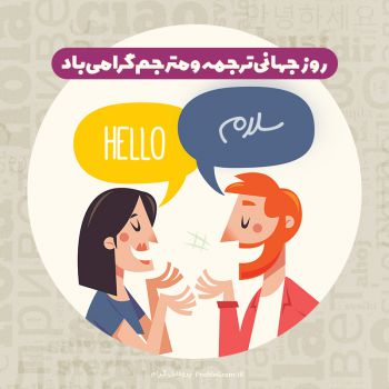 عکس پروفایل روز ترجمه و مترجم مبارک
