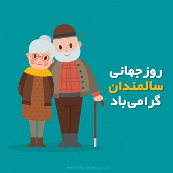 عکس پروفایل روز جهانی سالمندان گرامی باد