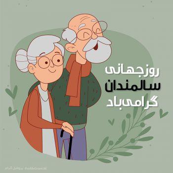 عکس پروفایل گرامیداشت روز سالمندان