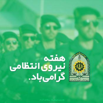 عکس پروفایل هفته نیروی انتظامی گرامی باد