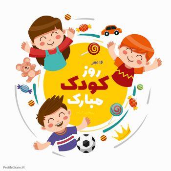عکس پروفایل روز کودک مبارک