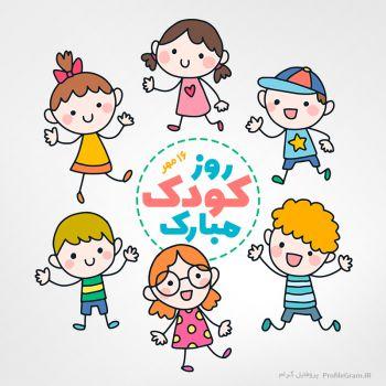 عکس پروفایل 16 مهر روز کودک مبارک باد
