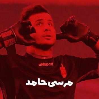 عکس پروفایل مرسی حامد لک
