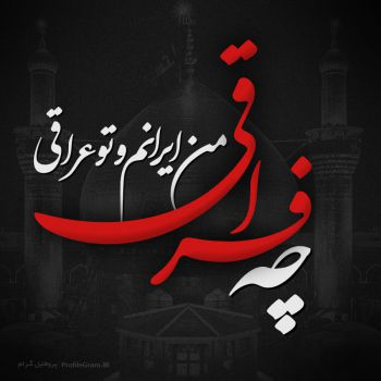 عکس پروفایل من ایرانم و تو عراقی چه فراقی