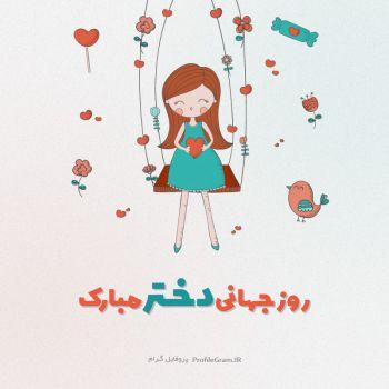 عکس پروفایل 11 اکتبر روز جهانی دختر