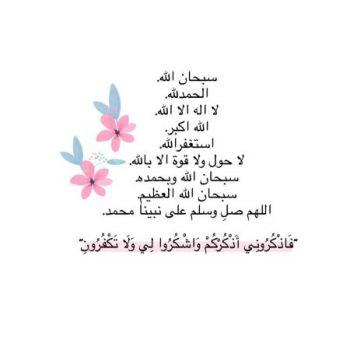 عکس پروفایل ذکر اسم الله