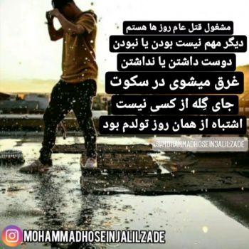 عکس پروفایل جای گله از کسی نیست