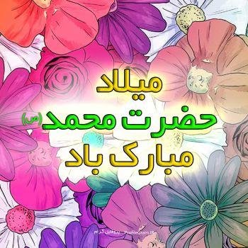 عکس پروفایل میلاد حضرت محمد ص مبارک باد