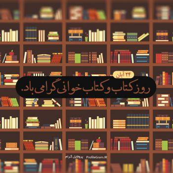 عکس پروفایل روز کتاب و کتاب خوانی گرامی باد