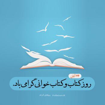 عکس پروفایل 24 آبان روز کتاب و کتاب خوانی