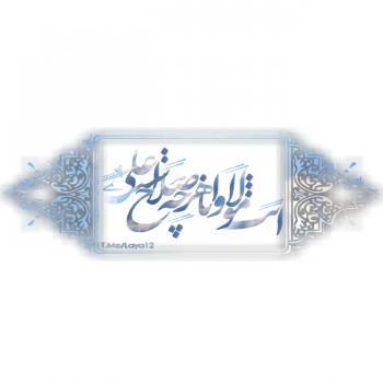 عکس پروفایل انت مولا و انا هرچه صلاح است علی