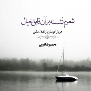عکس پروفایل شعرم نشسته بر آن قایق خیال