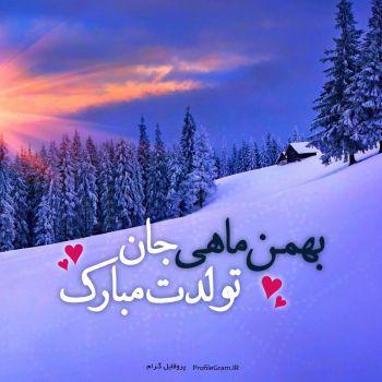 عکس پروفایل تبریک تولد بهمن ماهی جان تولدت مبارک