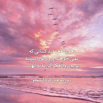 عکس پروفایل تو به پرواز فکر کن روزت مبارک دانشجو