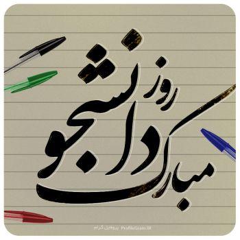 عکس پروفایل روز دانشجو مبارک نستعلیق
