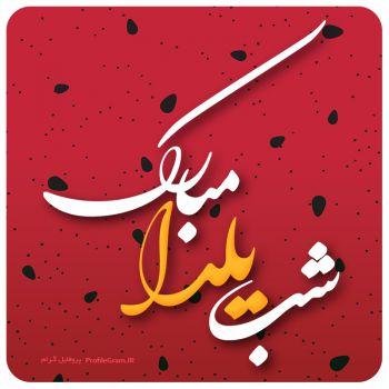 عکس پروفایل شب یلدا مبارک هندونه ای