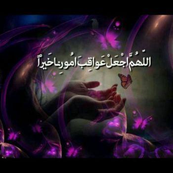 عکس پروفایل اللهم اجعل عواقب امورنا خیرا