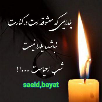 عکس پروفایل یلدایی که معشوق نباشد